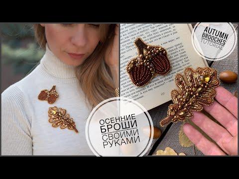 Осенние броши своими руками | как сделать брошь лист из бисера и бусин | beads brooch tutorial
