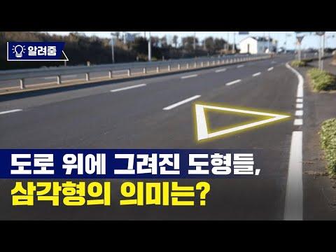 도로 위에 그려진 도형들, 삼각형의 의미는?