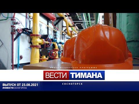 ✳ Вести Тимана. Сосногорск | 23.08.2021