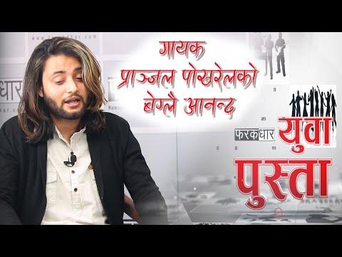 गायक प्राञ्जल पोखरेलको बेग्लै आनन्द । Singer Pranjal Pokhrel in Yuva Pusta.