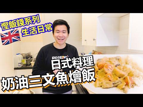 英國慳飯錢EP7   繼續日式料理   奶油三文魚燴飯