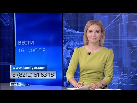 Вести-Коми 16.07.2021