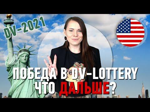 Выиграли в DV-Lottery 2021? Собеседование, документы, оформление гринкарты photo