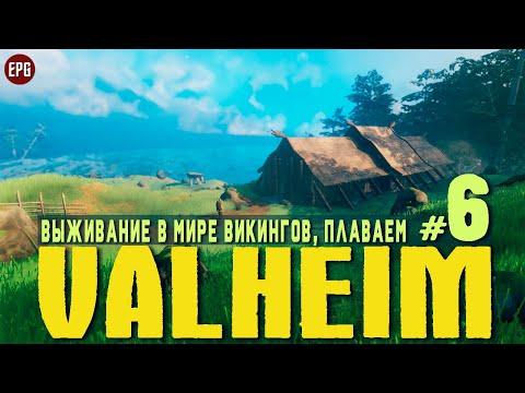 Valheim   Соло выживание в мире викингов   Прохождение #6 Строим плот, плаваем (стрим)
