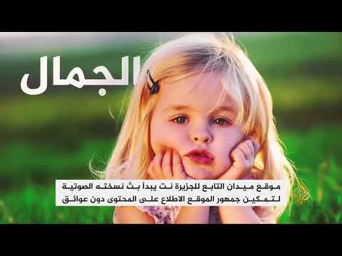 """موقع """"ميدان"""" التابع للجزيرة نت يطلق نسخته الصوتية"""