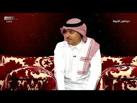 محمد السراح - كنا نصوت على عدم تأجيل مباراة في لجنة المسابقات ونفاجئ بقرار تأجيلها #برنامج_الخيمة