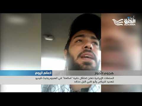 إيران تعلن اعتقال خلية ضالعة في هجوم الأحواز