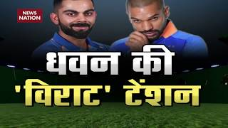How will Shikhar Dhawan overcome his poor form? Expert's views