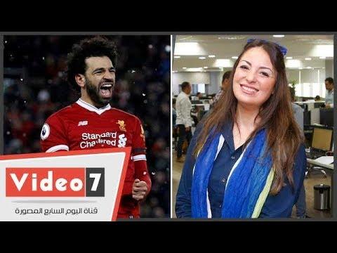نيرمين الفقى: أنا بحب محمد صلاح