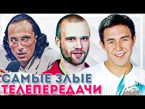 Самые злые передачи в истории российского телевидения