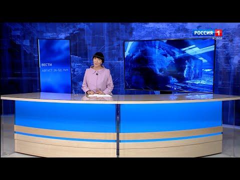 Вести-Коми (на коми языке) 26.08.2021