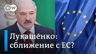 Лукашенко позвали ЕС: