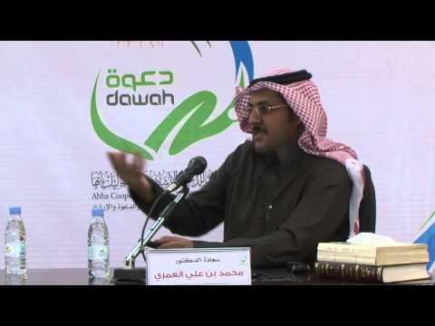 دورة: المدخل إلى اللغة العربية | أ.د. محمد العمري | المجلس السادس