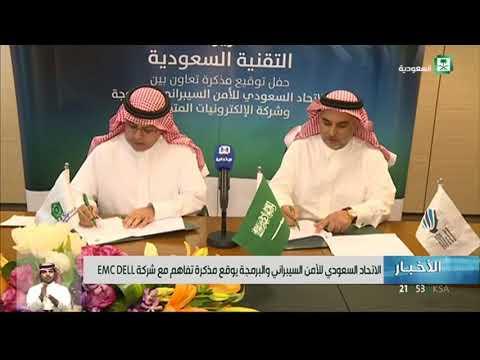الاتحاد السعودي للأمن السيبراني والبرمجة يوقّع مذكرة تفاهم مع شركة DELL EMC.