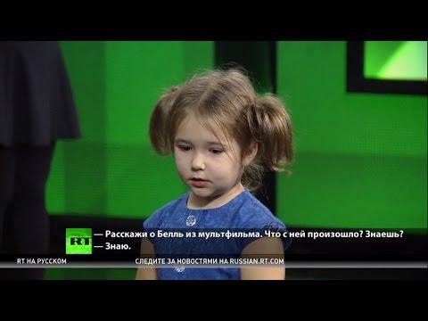 4-летняя девочка-полиглот из Москвы: RT пообщался с ребенком, говорящим на семи языках
