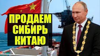 Россия отдаст Китаю