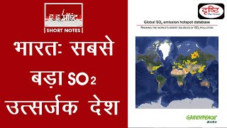 """""""India: largest SO2 emitter in world"""" - To The Point"""