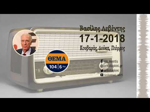 Β. Λεβέντης / Θέμα Ράδιο / 17-1-2018