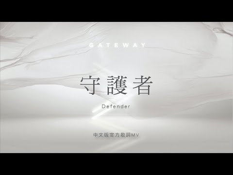 / DefenderMV - Gateway 05 / Gateway Worship ft. Joshua Band /  SiEnVanessa