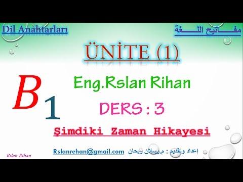 تعلم اللغة التركية (الدرس 3 من المستوى الثالث B1) (الزمن المضارع الشهودي , Şimdiki Zaman Hikayesi)