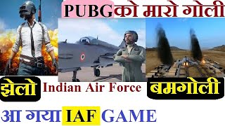 Indian Air Force Game 2019 ,IAF game for android ,Launch New Game IAF 2019,  Pubg game VS IAF game