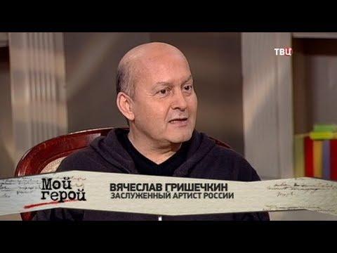 Вячеслав Гришечкин. Мой герой