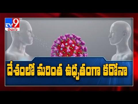 బధిరుల వార్తలు : India Coronavirus : 820,916 cases and 22,123 Deaths - TV9
