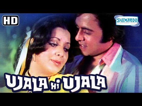 Ujala Hi Ujala {HD} - Ashok Kumar - Vinod Mehra - Yogita Bali - Mehmood - Old Hindi Movie