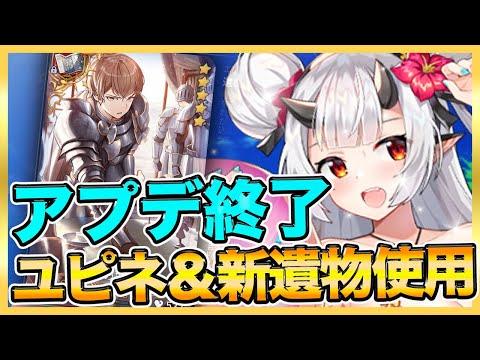 【エピックセブン】新星5遺物&火ユピネ使ってみた!!