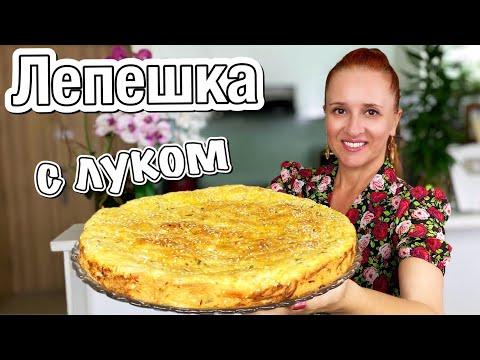 Без возни с тестом! Лепешка Пирог с луком Просто и Вкусно Люда Изи Кук лепешки хлеб onion pie recipe