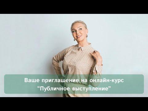"""Наталья Козелкова. Приглашаю Вас на """"Публичное выступление""""! photo"""