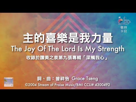 The Joy of the Lord is My StrengthOKMV (Official Karaoke MV) -  (9)