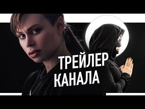ТРЕЙЛЕР КАНАЛА photo