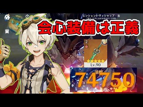 新☆5で火力聖遺物ベネット、スキルボタンをポチポチするだけで敵が消えていく【原神   genshin impact】