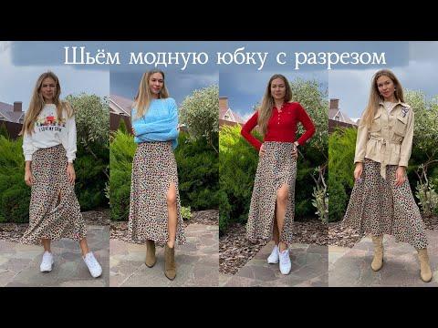 Шьём вместе | Модная юбка с разрезом | 5 образов в юбке