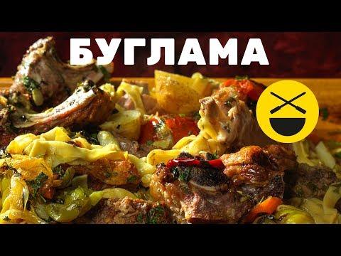 Азербайджанская БУГЛАМА из баранины на садже (большой сковороде)