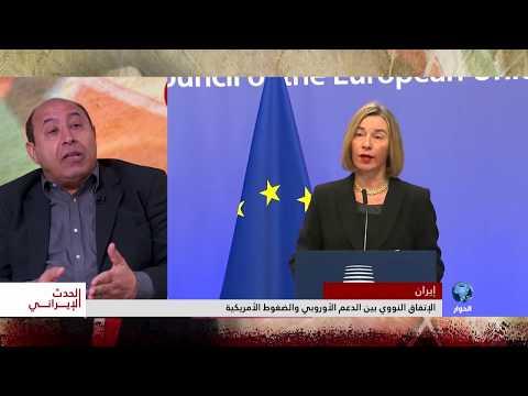 الحدث الايراني  : الإتفاق النووي .. بين الدعم الأوروبي , والضغوط الامريكية