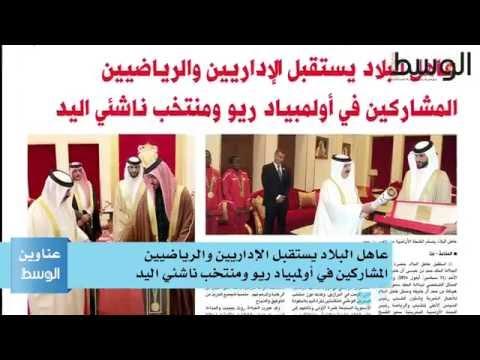 النشرة الصباحية لصحيفة الوسط البحرينية ليوم الاثنين 12 سبتمبر2016