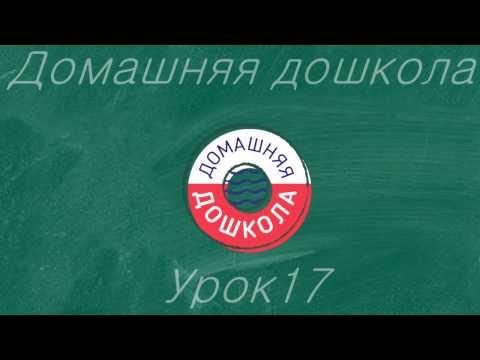 Урок №17 из полного курса домашней дошкольной подготовки (всего 34 урока)