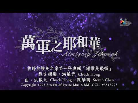 Almighty JehovahMV (Official Lyrics MV) -  (1)