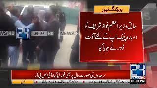 Latest Update On Nawaz Sharif Health