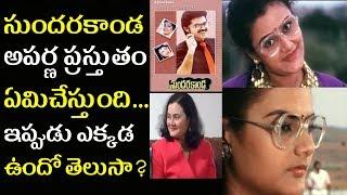 Sundarakanda Movie Fame Aparna Personal Life | Interesting Facts About Sundarakanda Actress Aparna
