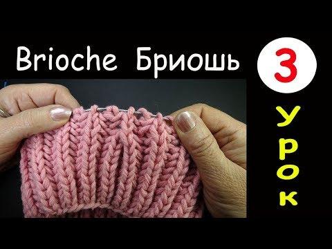 Урок 3 Бриошь Убавление двух петель с наклоном влево Two stitch left slant decrease Brioche round