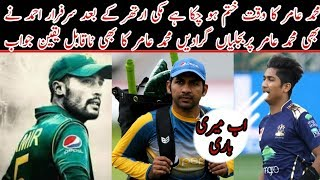 Sarfraz Ahmad / Shocking Statement / About Muhammad Amir / Mussiab Sports/