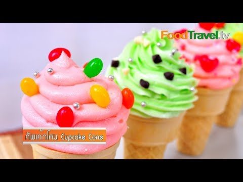 คัพเค้กโคน Cupcake Cone | FoodTravel - UCZiboBUA0U1tn31MyHoMYLQ