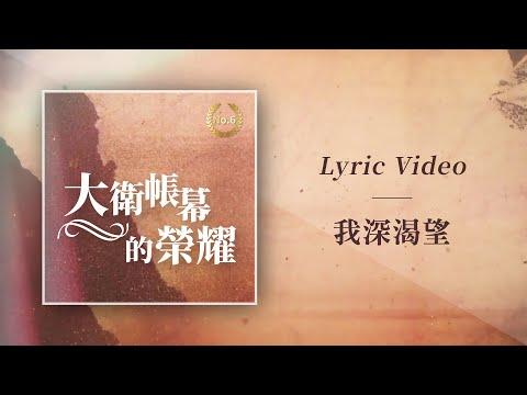 / My Heart LongsMV - 06 ft. SiEnVanessa