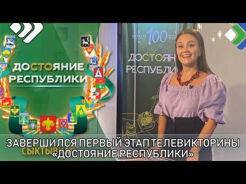 До завершения первого этапа телевикторины «Достояние республики» осталась всего одна игра