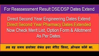 Direct Second Year Engineering Pharmacy & DSE Dates Extend For Merit List, Option Form, Allotment.