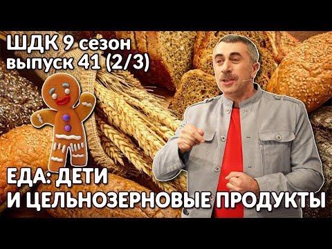 Еда: дети и цельнозерновые продукты - Доктор Комаровский