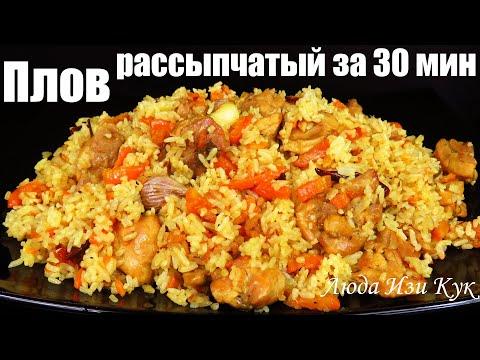 Очень ВКУСНЫЙ ПЛОВ с курицей ЗА 30 МИНУТ дома Секреты приготовления плова pilaf recipe Люда Изи Кук